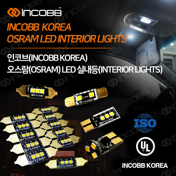 인코브(INCOBB KOREA) OSRAM LED 실내등